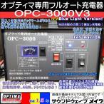 オプティマ専用オート充電器 新OPC-3000V3