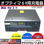 【受注発注】オプティマ専用6V充電器 OPC-0620