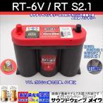 レッドトップ 6V / RT S2.1L / 8010-355 オプティマ バッテリー / OPTIMA