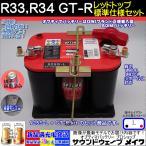 レッドトップ R33、R34 GT-R 標準仕様車用セット 925S-L / RT R3.7L / 8035-255 / 8020-256 オプティマ バッテリー / OPTIMA