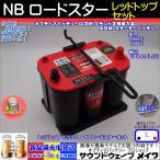 NBロードスター用取付キット付き レッドトップ 925S-L / RT R3.7L / 8035-255 / 8020-256 オプティマ バッテリー / OPTIMA