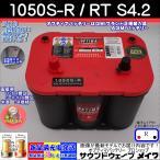 【予約商品5月中旬入荷予定】レッドトップ 1050S-R / RT S4.2L / 8002-250 オプティマ バッテリー / OPTIMA