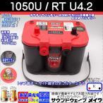 レッドトップ 1050U / RT U4.2L / 8004-250 オプティマ バッテリー / OPTIMA