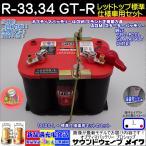 レッドトップ R33、R34 GT-R 標準仕様車セット (※要台座加工) 1050S-L / RT R4.2L / 8003-251 オプティマ バッテリー / OPTIMA