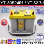 イエロートップ YT-80B24R1 / YT S2.7J / 8070-176 オプティマ バッテリー / OPTIMA