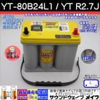 イエロートップ YT-80B24L1 / YT R2.7J / 8072-176 オプティマ バッテリー / OPTIMA