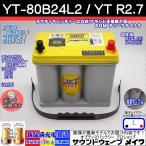 イエロートップ YT-B24L2 / YT R2.7J / 8073-176 オプティマ バッテリー / OPTIMA