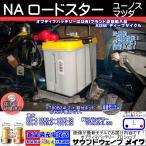 NA ロードスターYT-B24L2取付キット付き オプティマ イエロートップ / YT R2.7J / 8073-176 オプティマ バッテリー / OPTIMA