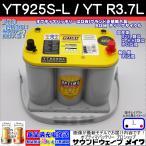 イエロートップ YT925S-L / YT R3.7L / 8040-222 オプティマ バッテリー / OPTIMA