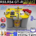 イエロートップ R33、R34 GT-R 標準仕様車用セット YT925S-L / YT R3.7L / 8040-222 オプティマ バッテリー / OPTIMA