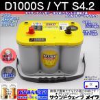 イエロートップ D1000S / YT S4.2L / 8012-254 オプティマ バッテリー / OPTIMA