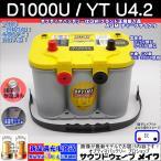 イエロートップ D1000U / YT U4.2L / 8014-254 オプティマ バッテリー / OPTIMA