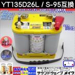 イエロートップ D1000S D26Lタイプ変換キット付き / YT S4.2L / 8012-254 オプティマ バッテリー / OPTIMA