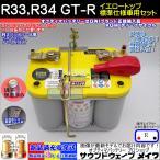 イエロートップ R33,R34 GT-R 標準仕様車用セット D1000S (※要台座加工)  / YT S4.2L / 8012-254  / OPTIMA