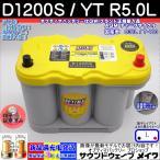 【予約販売3月下旬入荷予定】イエロートップ D1200S / YT S5.0L / 8037-127 オプティマ バッテリー / OPTIMA