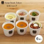 スープストックトーキョー スープ 6セット ギフトボ