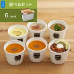 スープストック トーキョー 選べるスープ6セット / カジュアルボックス