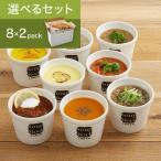 スープストックトーキョー スープ カレー 選べる 8種×