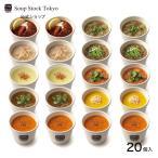 スープストックトーキョー スープ 20セット ギフト ま