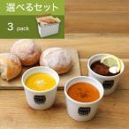 スープストックトーキョー 3つのパンと選べるスープ