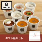スープストックトーキョー 8スープセット ギフト箱