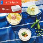 スープストックトーキョー 夏の10スープセット ギフ