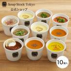 スープストックトーキョー 10スープセット ギフトボ