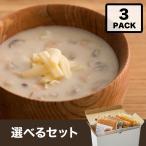 スープストックトーキョー おすすめ3スープセット カ