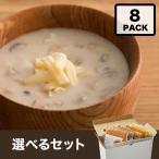スープストックトーキョー おすすめ8スープセット カ