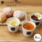 3つのスープと石窯パンのセット【180g】/カジュアルボックス (スープストック トーキョー)