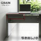 グレイン 引き出し 小 WH BK ワークデスク GRAIN シギヤマ SHIGIYAMA ライティングデスク パソコンデスク PCデスク 机 学習机 書斎机 北欧