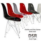 ポリカーボネートイームズチェア DSR アクリル サイドシェルチェア スチール脚 エッフェルベース イームズ Eames ミッドセンチュリー デザイナーズ 6カラー