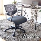 メッシーナ デザイナーズ ミドルタイプ メッシュ オフィスチェア オフィスチェアー パソコンチェア パソコンチェアー chair (パーソナルチェア