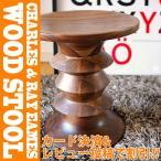 イームズ ウッドスツール B デザイナーズ eames ミッドセンチュリー サイドテーブル リビングテーブル オブジェ アート 天然木製 リプロダクト