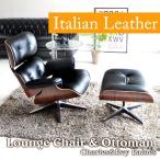 LZ-2898-1 イタリア製本革 革張り イームズ ラウンジチェアー オットマン 2点セット ミッドセンチュリー Eames デザイナーズチェア パー