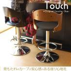 タッチ 木製 カウンターチェアー ブラウン ブラック スツール イス バーチェアー ハイチェア 曲木 回転式 昇降式 カフェ BAR レザー