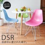 イームズチェア DSR スチール脚 PC-016 リプロダクト品 サイドシェルチェア エッフェルベース Eames デザイナーズ 北欧 イームズ チェアー