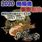 【和柄 福袋】 2020【絡繰魂】ブランド 刺繍スカジャン コーチJK ZIPup ZIPパーカー 半袖シャツ など メンズ福袋 5点セット