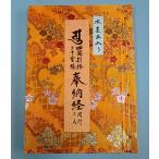 四国別格二十霊場 納経帳 水墨画入り サイズ18.4×25.6(cm)