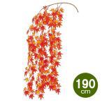 紅葉 造花 大枝シダレ紅葉 長さ190cm
