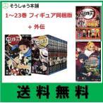 鬼滅の刃 1-23巻 全巻セット + 23巻フィギュア同梱版 特装版 + 外伝 未読品
