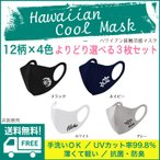 送料無料 【 よりどり選べる3枚セット 】 ハワイアン柄クールマスク