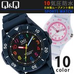 Q&Q メンズ レディース 腕時計 カラーウォッチ 10気圧防水