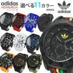 アディダス 腕時計 NEWBURGH クロノグラフ ADH 選べる11カラー