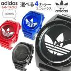 アディダス adidas 腕時計 サンティアゴ 選べる4カラー セール
