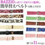 バッジオ BAZZIO 腕時計替えベルト 工具付き 選べる14種 セール
