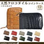 高級天然皮革 コインケース 財布 ワニ革 選べる12カラー