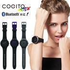 コジトポップ COGITO POP Bluetooth搭載 アナログ 腕時計 Bluetooth ブルートゥース スマートウォッチ CW3.0 選べる3カラー