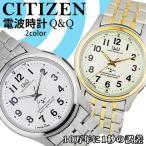 シチズン CITIZEN Q&Q メンズ 腕時計 アナログ 電波(ソーラーはなし) HZ00-204 HZ02-404 2種類から選べる!!