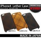 ショッピングiphone4 iPhone4 アイフォン4用カバー 本革(一枚革)製 日本メイド 3色よりお選び下さい。 ゆうパケット対応
